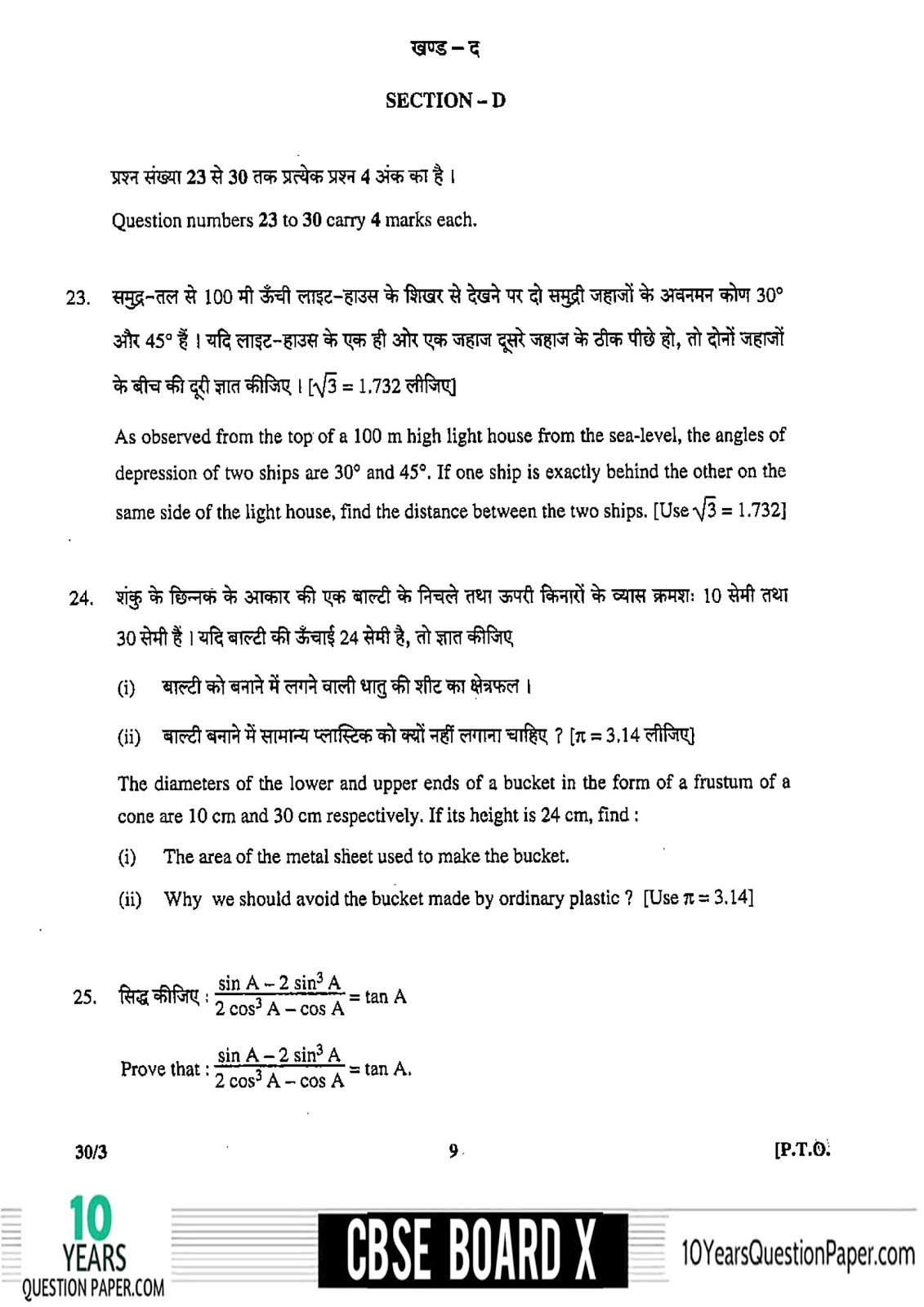 grade 7 maths exam papers pdf south africa